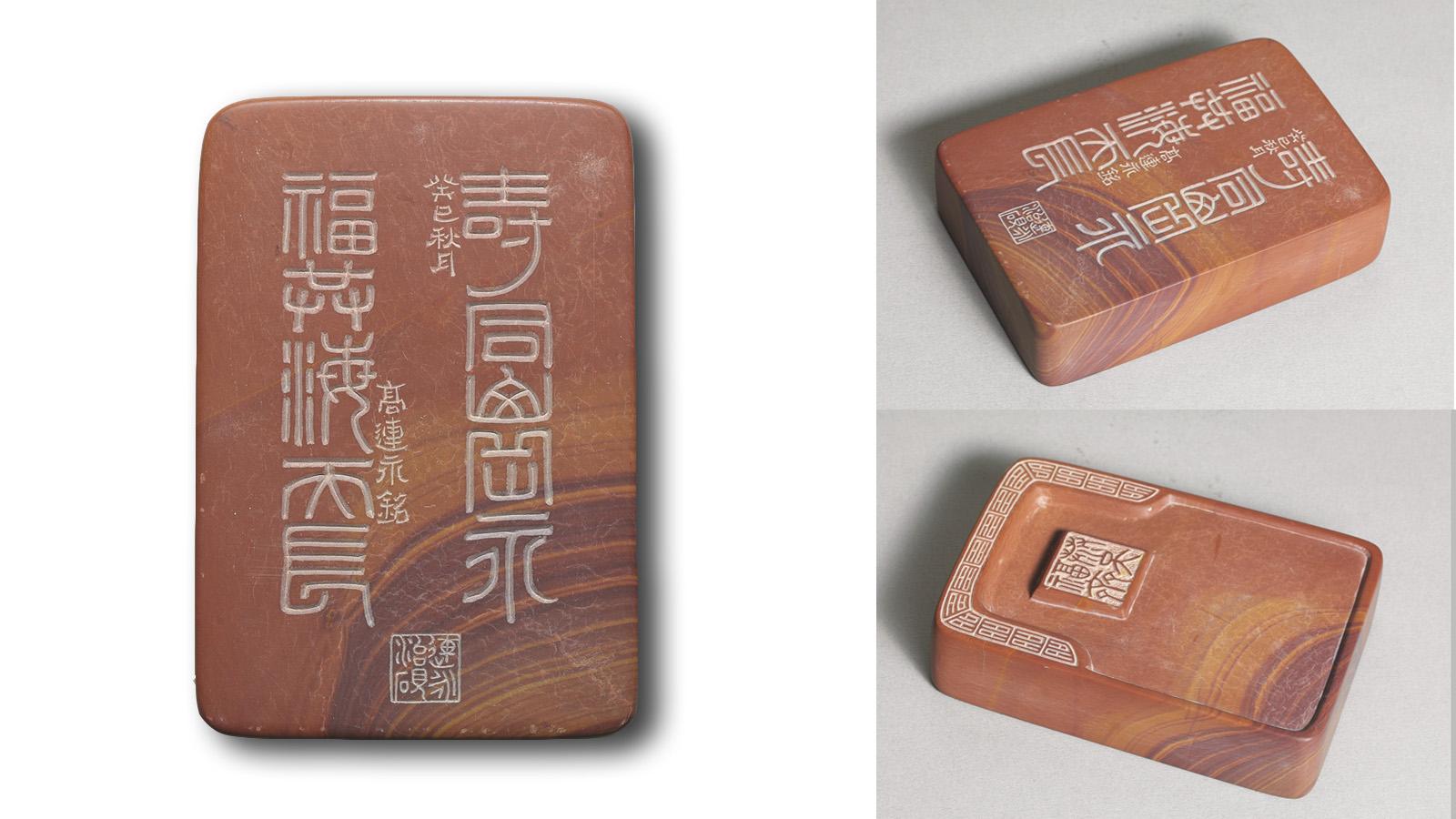 長方壽紋八公山紫金硯