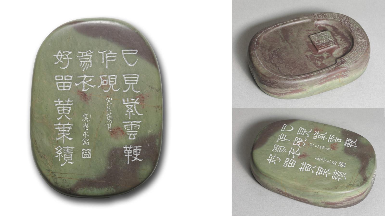橢圓門字紫松花硯